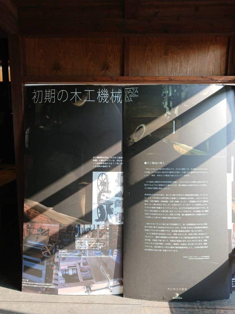大川の歴史 大川木工産業資料館